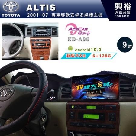 【ACECAR】2001~07年ALTIS專用9吋KD-A96無碟安卓機*藍芽+導航+安卓*超級大8核心6+128G※倒車選配