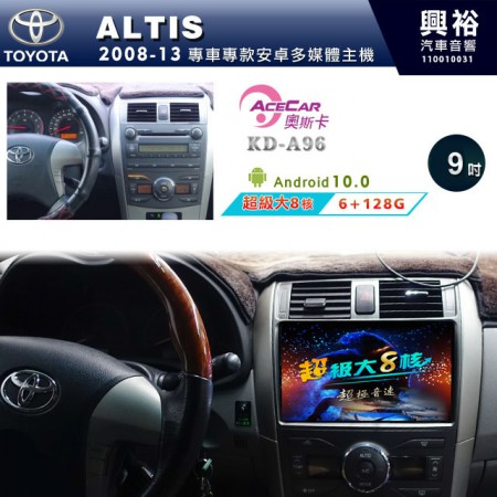【ACECAR】2008~13年ALTIS 專用9吋KD-A96無碟安卓機*藍芽+導航+安卓*超級大8核心6+128G※倒車選配