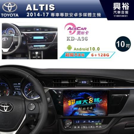 【ACECAR】2014~17年ALTIS專用10吋KD-A96無碟安卓機*藍芽+導航+安卓*超級大8核心6+128G※倒車選配