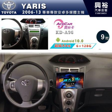 【ACECAR】2006~13年YARIS專用9吋KD-A96無碟安卓機*藍芽+導航+安卓*超級大8核心6+128G※倒車選配