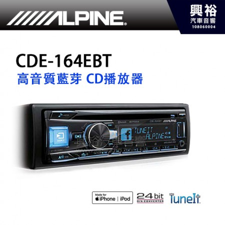 【ALPINE】CDE-164EBT 高音質藍芽主機*公司貨
