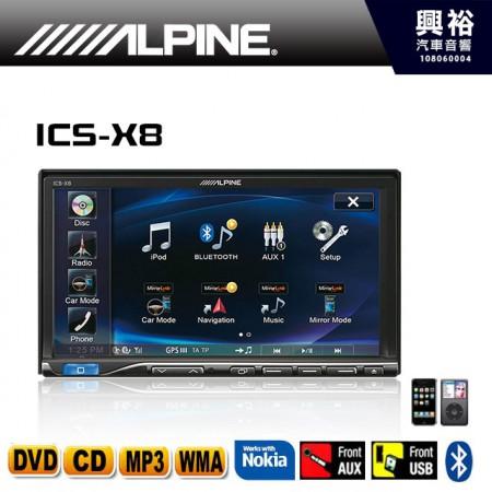 【ALPINE】 ICS-X8 單片DVD 藍芽主機 *公司貨