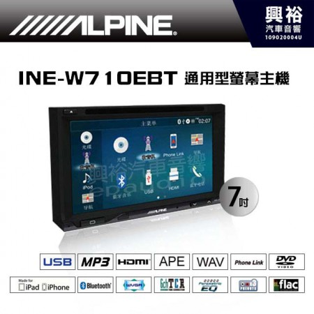 【ALPINE】INE-W710EBT 7吋多媒體觸控螢幕主機 *HDMI/安卓手機互聯/DVD/導航/藍芽/無損音樂格式