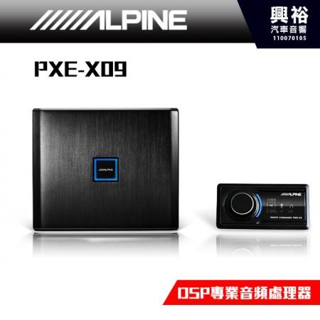 【ALPINE】PXE-X09 Hi-Res高音質音頻信號處理器