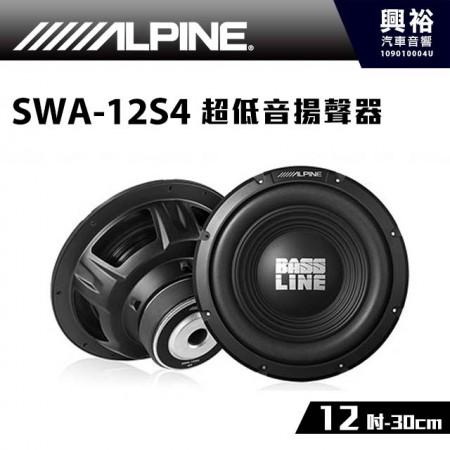 【ALPINE】12吋單體超低音揚聲器 SWA-12S4*750W大功率 公司貨