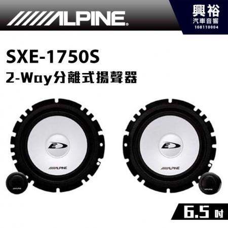 【ALPINE】 SXE-1750S 6.5吋 兩音路分離式揚聲器