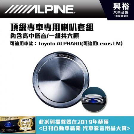 【ALPINE】TOYOTAALPHARD 頂級專車專用喇叭套組*三音路分離式喇叭* 1.6cm高音喇叭 2.5cm石墨高音喇叭*公司貨