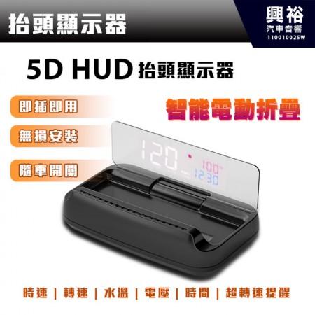 【抬頭顯示】APP 5D HUD智能電動摺疊 抬頭顯示器*台灣製造
