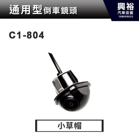 【通用型】C1-804小草帽 倒車鏡頭