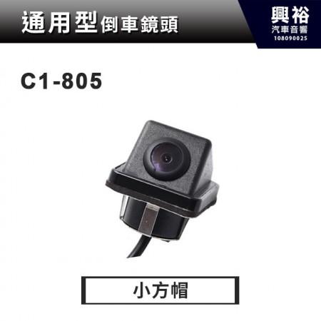 【通用型】C1-805小方帽 倒車鏡頭