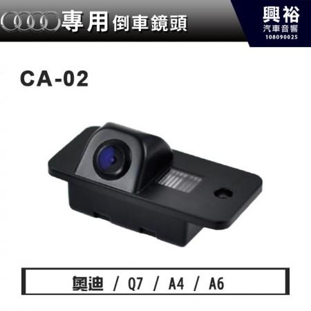 【AUDI專用】Q7/A4/A6專用 倒車鏡頭