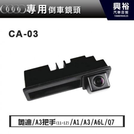 【AUDI專用】11-12年A3/A1/A3/A6L/Q7專用把手型倒車鏡頭