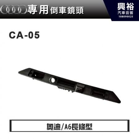 【AUDI專用】A6專用長條型倒車鏡頭