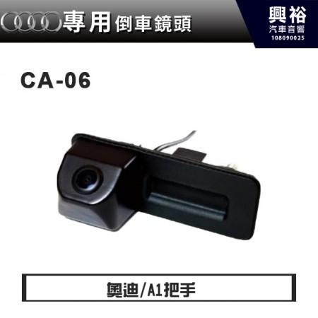 【AUDI專用】A1專用把手型倒車鏡頭