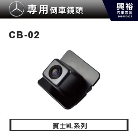 【BENZ專用】賓士ML系列專用 倒車鏡頭