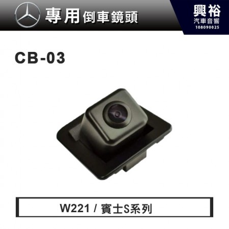 【BENZ專用】賓士S系列/W221專用 倒車鏡頭