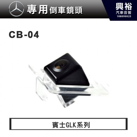 【BENZ專用】賓士GLK系列 倒車鏡頭