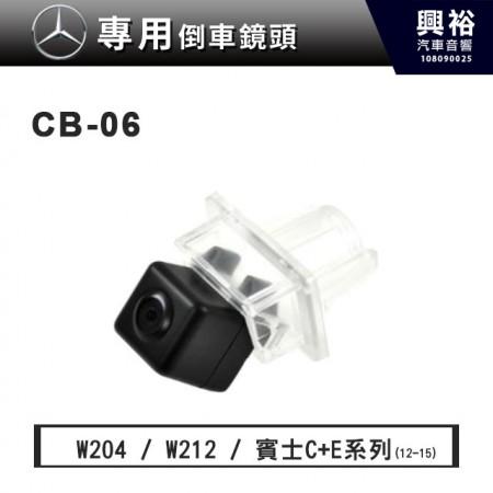 【BENZ專用】2012-15年賓士C系列+E系列/ W204 / W212專用 倒車鏡頭