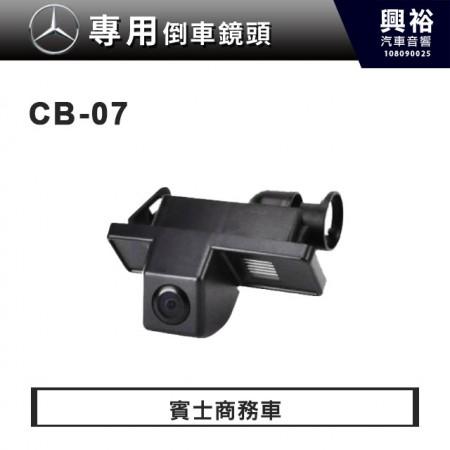 【BENZ專用】賓士商務車專用 倒車鏡頭