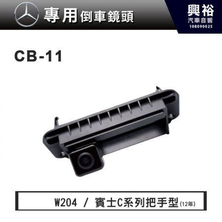 【BENZ專用】12年賓士C系列專用/W204專用把手型倒車鏡頭