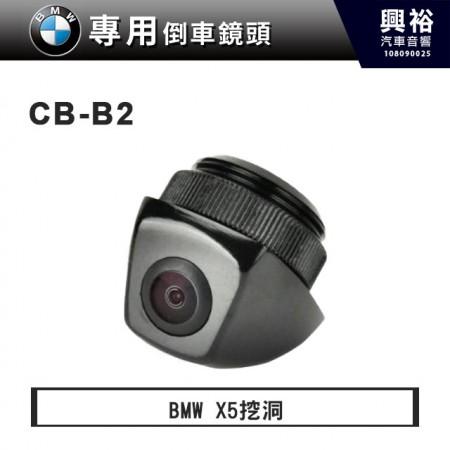 【BMW專用】X5 挖洞型 倒車鏡頭