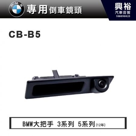 【BMW專用】3系列/X5系列 大把手型 倒車鏡頭