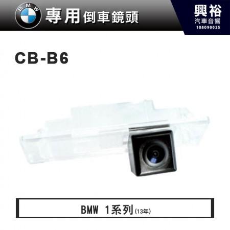 【BMW專用】2013年1系列專用 倒車鏡頭