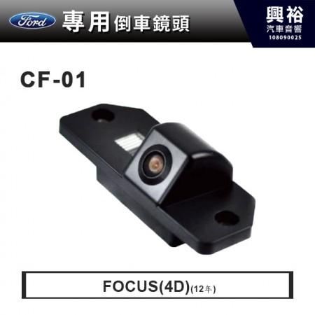 【Ford專用】2012年FOCUS(4D)專用倒車鏡頭