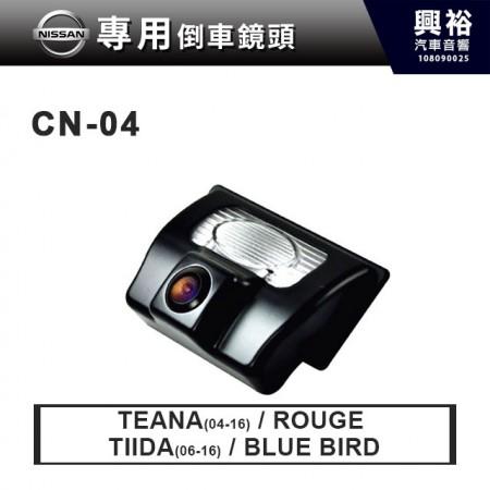 【NISSAN專用】04~16年TEANA | ROUGE |06~16年TIIDA|BLUEBIRD 倒車鏡頭