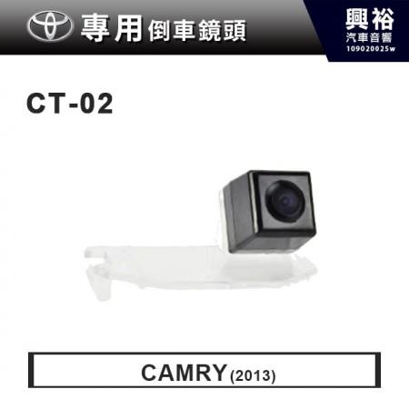 【TOYOTA專用】2013年CAMRY 倒車鏡頭
