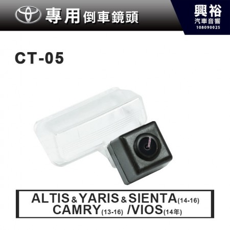 【TOYOTA專用】14~16年ALTIS&YARIS&SIENTA|13~16年CAMRY|14年VIOS 倒車鏡頭