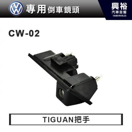 【VW專用】TIGUAN 把手型 倒車鏡頭