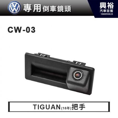 【VW專用】2016年TIGUAN 把手型 倒車鏡頭