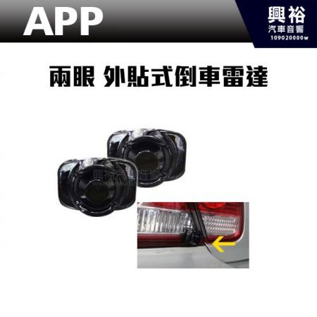 【APP】汽車專用 兩眼外貼式倒車雷達*輕鬆成為停車高手