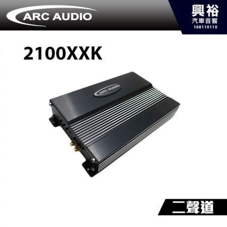 【ARC】2100XXK二聲道擴大機*內建多功能分音器