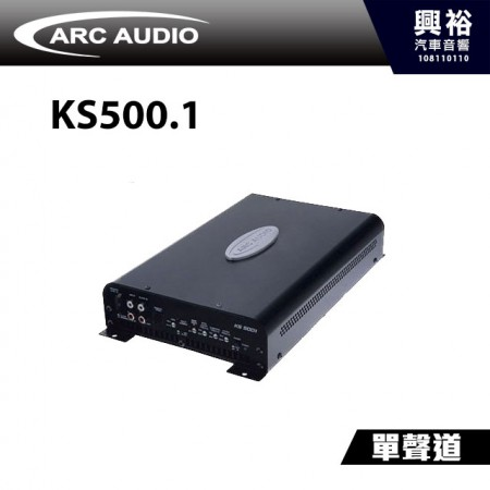 【ARC】KS500.1 G類迷你單聲道擴大機