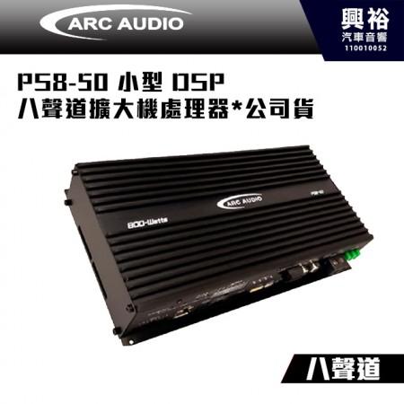 【ARC AUDIO】PS8-50 小型 DSP  八聲道擴大機處理器*公司貨
