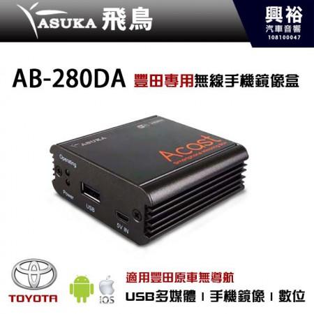 【ASUKA】飛鳥 AB-280DA 豐田專用升級無線手機鏡像盒*多媒體+數位+手機鏡像*適用原車無導航*台灣製造.含工資
