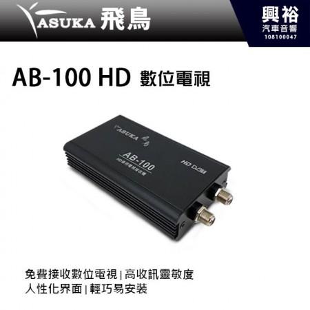 【ASUKA】飛鳥 AB-100 HD高畫質數位電視*台灣製造