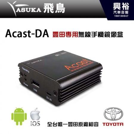 【ASUKA】飛鳥 Acast-DA 豐田專用 升級無線手機鏡像盒*台灣製造.含工資