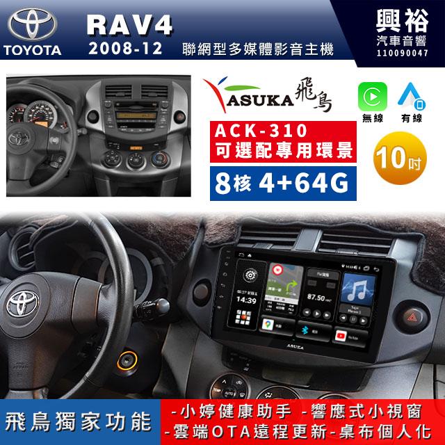 【ASUKA飛鳥】TOYOTA 豐田2008~2012年RAV4專用10吋ACK-310聯網型多媒體影音主機*藍芽+導航+安卓*A75超8核4+64G*選配專用環景