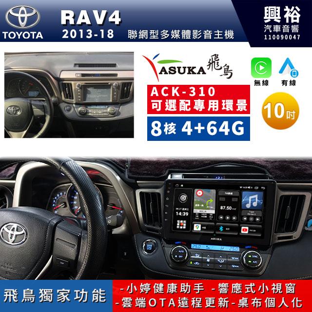 【ASUKA飛鳥】TOYOTA 豐田2013~2018年RAV4專用10吋ACK-310聯網型多媒體影音主機*藍芽+導航+安卓*A75超8核4+64G*選配專用環景