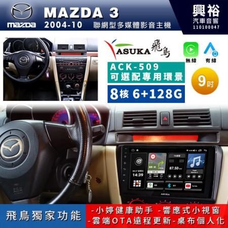 【ASUKA飛鳥】MAZDA 馬自達 2004~10年MAZDA 3專用9吋ACK-510聯網型多媒體影音主機*藍芽+導航+安卓*A75超8核6+128G*選配專用環景