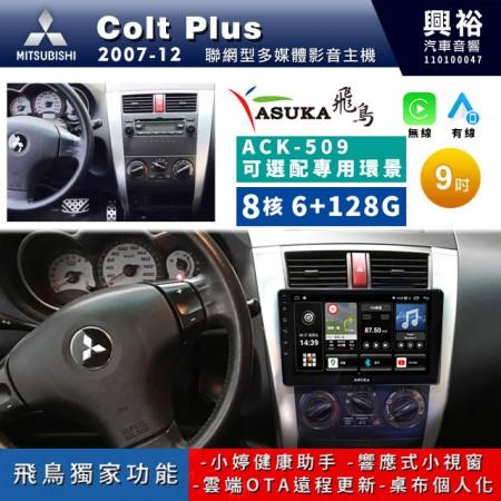 【ASUKA飛鳥】MITSUBISHI 三菱2007~12年 Colt Plus專用9吋ACK-509聯網型多媒體影音主機*藍芽+導航+安卓*A75超8核6+128G*選配專用環景