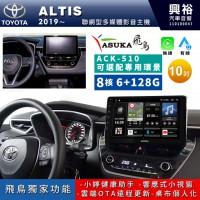 【ASUKA飛鳥】TOYOTA 豐田2019年ALTIS專用10吋 ACK-510聯網型多媒體影音主機*藍芽+導航+安卓*A75超8核6+128G*選配專用環景