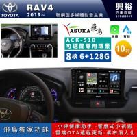 【ASUKA飛鳥】TOYOTA 豐田2019~年RAV4專用10吋 ACK-510聯網型多媒體影音主機*藍芽+導航+安卓*A75超8核6+128G*選配專用環景