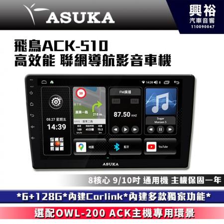 【ASUKA】飛鳥ACK系列 ACK-510 極速8核環景聯網車機*6+128G*含安裝*導航*Carplay*藍芽*動態視窗
