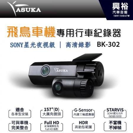 【ASUKA飛鳥】飛鳥車機BM系列專用BK-302前後雙鏡頭行車記錄器*SONY星光夜視級/前後1080P/157超廣角/專屬APP操作
