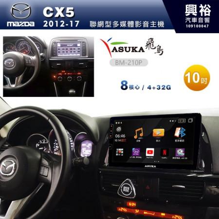 【ASUKA飛鳥】MAZDA 馬自達 2012~17年CX-5專用10吋BM-210M聯網型多媒體影音主機*藍芽+導航+安卓*8核4+32G