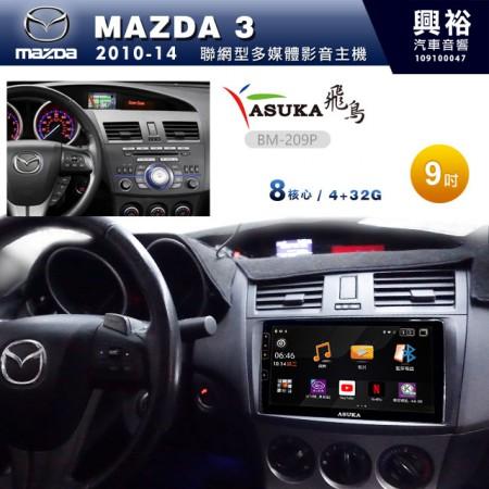 【ASUKA飛鳥】MAZDA 馬自達 2010~14年MAZDA 3專用9吋BM-209M聯網型多媒體影音主機*藍芽+導航+安卓*8核4+32G